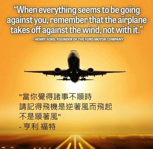 亨利福特 飛機逆風
