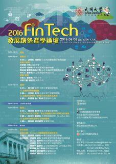 [海報] 2016 大同大學FinTech 論壇