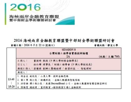 [海報] 財務工程學會創新論壇 v1 20160513