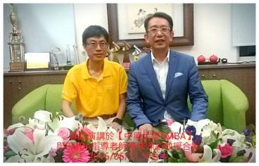 與曹修源老師合影 中興大學EMBA