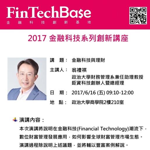 【金融科技與理財】@FinTechBase Forum