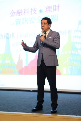 Keynote Speech - 【金融科技與資訊安全】