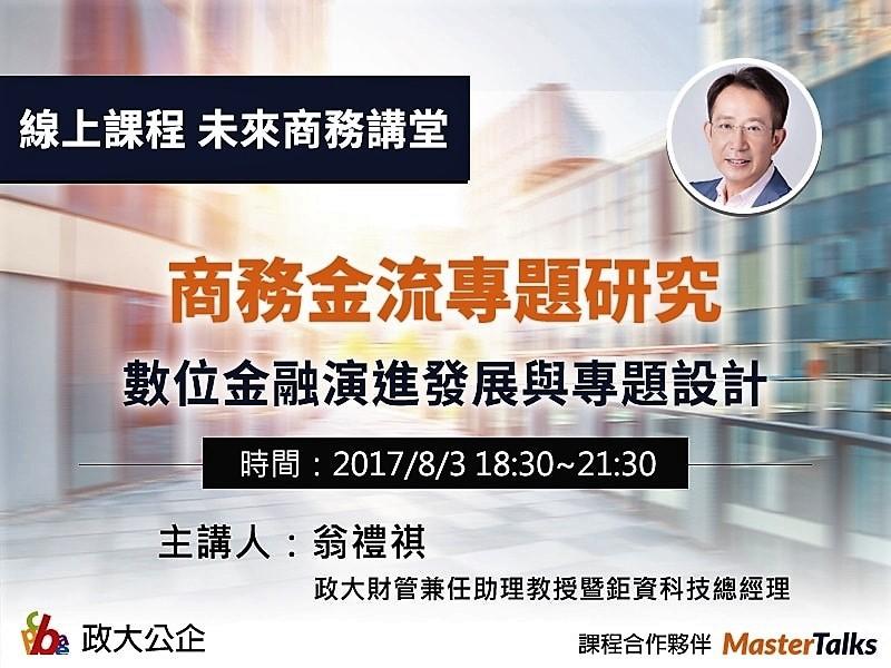 [海報] 數位金融演進_商務金流_政大公企_20170803_vFE