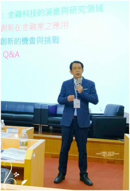 演講 :【金融創新 · 協助打造新金融】 @ <台灣財務工程學會> 論壇 @ 暨南大學, 2017.11.11. Enjoy lively speech, be charismatic speaker.
