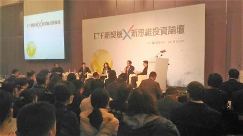 由與<經濟日報>舉辦的 【ETF 新契機 X 新思維投資論壇】