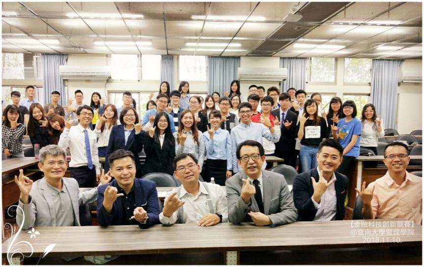 大合照_暨南大學金融科技競賽_20181110