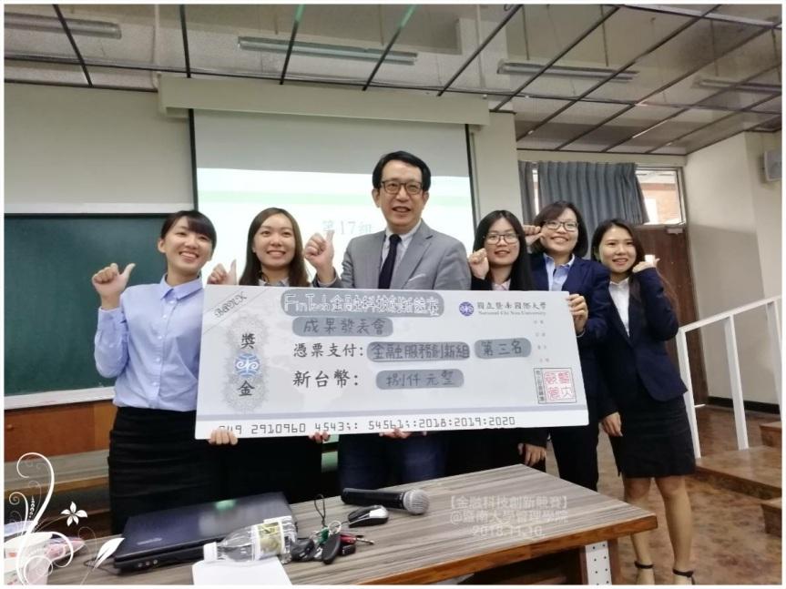 得獎合影_暨南大學金融科技競賽_20181110
